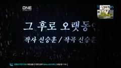 Since Then (Vietsub) - Shin Seung Hoon