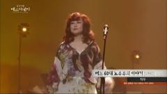 The Story Of One Elderly Couple (140405 Yesterday) - Jeok Woo