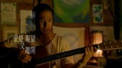 爱是凝望又离开 / Tình Yêu Là Ngóng Trông Rồi Chia Ly (Mùa Hạ Không Thể Nói OST) - Đào Triết