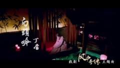 白頭吟 / Bạch Đầu Ngâm (Kỳ Duyên Trong Gió OST) (MV Ver 2) - Đinh Đang
