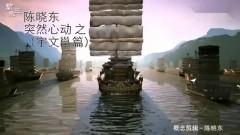 突然心動 / Bỗng Nhiên Rung Động (Lan Lăng Vương OST) - Trần Hiểu Đông