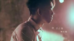 放手之后 / Sau Khi Chia Tay - Kha Hữu Luân