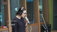 Next Year (141113 MBC Radio) - Lena Park
