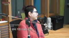 The Most Beautiful Word Of My Life (141204 MBC Radio) - Yang Hee Eun