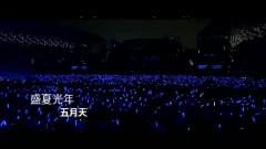 盛夏光年 / Sheng Xia Guang Nian / Mùa Hè Rực Rỡ (Live) - Ngũ Nguyệt Thiên