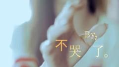 不哭了 / No More Tears - By2