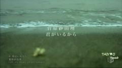 Kimi ga Iru Kara (Vietsub) - Sayuri Sugawara