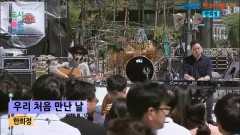 The Day We First Met (DMC Festival 2015) - Han Hee Jung
