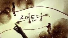Permeate - Seo Ye Ahn