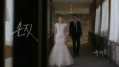 Signs - Yoo Hae Jun