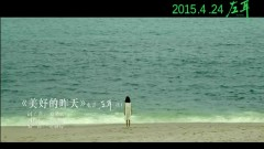 美好的昨天 / Ngày Hôm Qua Tươi Đẹp (Tai Trái OST) - Hồ Hạ