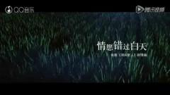 情愿错过白天 / Tình Nguyện Bỏ Lỡ Ánh Mặt Trời - Lê Minh