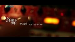 终点 / Điểm Cuối - Tăng Vịnh Hân