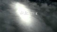 山丘 / Đồi Núi - Lý Tông Thịnh