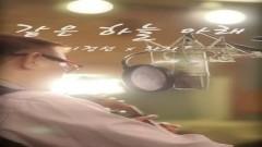 Under The Same Sky - Lee Jung Sun , Cha Ji Eun
