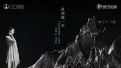 直到那一天 / Cho Đến Ngày Ấy (Singer MV Version) - Lưu Tích Quân