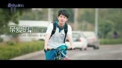 亲爱的同学 / Bạn Thân Mến (Điều Tuyệt Nhất Của Chúng Ta OST)