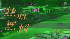 热血无赖 / Nhiệt Huyết Vô Lại - Lâm Hựu Gia