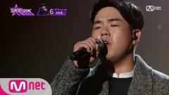 Emergency (161124 Super Star K) - Cho Min Wook