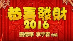 恭喜发财 2016 / Cung Hỷ Phát Tài 2016 (Thần Bài 3 OST) - Lưu Đức Hoa, Lý Vũ Xuân