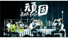 頑固 / Tough / Ngoan Cố (Live Version) - Ngũ Nguyệt Thiên