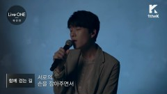 A Walk Together (Live ONE) - Kwak Jin Eon