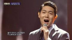 Old Song (Phantom Singer Ep 2) - Son Tae Jin