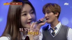 That Man, That Woman (Knowing Brothers Ep 48)