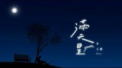 滿天星 / Bầu Trời Sao (Hoàng Tử Sói OST)