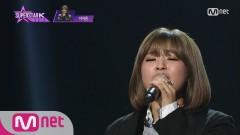 I'm Leaving (161117 Super Star K) - Lee Ji Eun