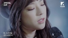 I Drink Alone (Special Clip) - JUNIEL