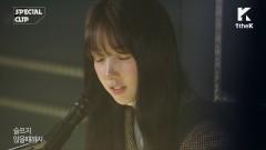 Box (Special Clip) - Jang Eun Ho