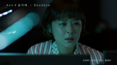 Goodbye - Ann, T (Yoon Mi Rae)