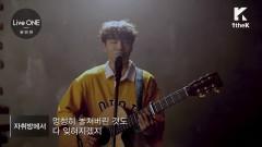In My Room (Live ONE) - Yun DDan DDan