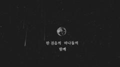 Stars - Jo So Jeong