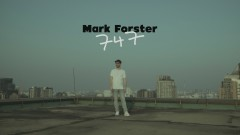 747 (Official Video) - Mark Forster