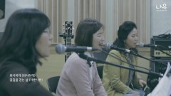 Outing Day - Lee Han Chul, Now, Dandelion Trio