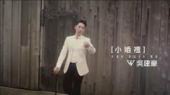 小婚禮 / Xiao Hun Li / Đám Cưới Nhỏ - Ngô Kiến Hào