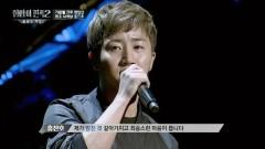 BK LOVE (Hip-Hop Nation 2 Ep 3) - Hong Jin Ho