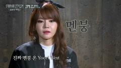 MTBD (Hip-Hop Nation 2 Ep 4) - Seo Yu Ri