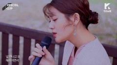 Growing Up (Special Clip) - Minseo