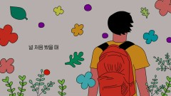 Same As Mine (Lyrics) - Lee Min Hyuk, Motte