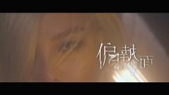 偏执面 / Mặt Hoang Tưởng - Trương Huệ Muội , Đản Bảo