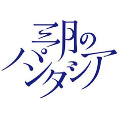 Sangatsu no Phantasia