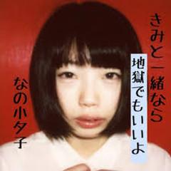 Sayuko Nano