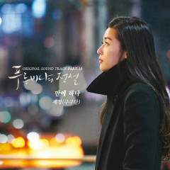 The Legend Of The Blue Sea OST Part.10 - Sejeong