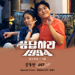 Reply 1994 Director's Cut OST
