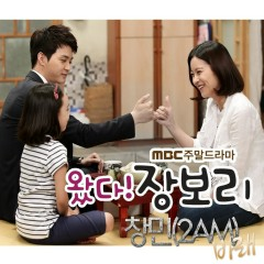 Jang Bori Is Here! OST Part.4 - Dalshabet, Changmin