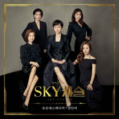 Sky Castle OST Part.1 - Cheon Dan Bi