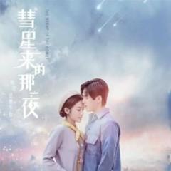 Đêm Ấy Sao Chổi Đến OST / 彗星来的那一夜 影视原声带 - Thái Mân Hữu